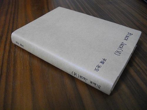 BookPaperCreaterで作成した著作名・著者名入りのブックカバー。この他、背景にPDFを使用したデザイン性の高いブックカバーを作成することもできる。